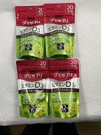 【×4個 メール便送料無料】UHA味覚糖 グミサプリ ビタミンD3 20日分 40粒入 マスカット味