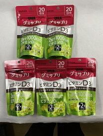 【×5個 メール便送料無料】UHA味覚糖 グミサプリ ビタミンD3 20日分 40粒入 マスカット味
