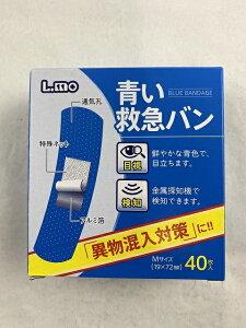 【×15個セット送料込】エルモ 青い救急バンM 40枚入 金属探知機で検知できる 4955574815290 目視しやすい鮮やかなブルーの絆創膏です
