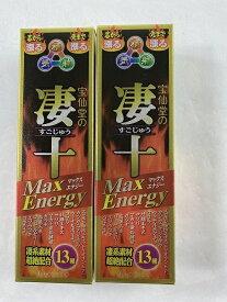 【×2本セット送料無料】宝仙堂の凄十 マックスエナジー 50ml (4969502152357)