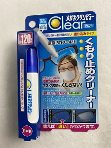 【メール便送料込】メガネクリンビュー クリア くもり止めクリーナー 特殊くもり防止剤配合 マスクの時もくもらない 4974672226562
