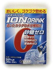 【 配送おまかせ送料込】【ファイン】ファイン イオンドリンク スティックタイプ 3.2g×22包 1個(4976652007543)渇いたカラダの水分補給にご利用ください。