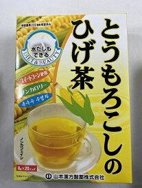 【×2個セット送料無料】【山本漢方製薬】とうもろこしのひげ茶 8g×20袋 水だしOK ノンカロリー(4979654026208)