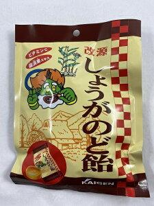 【メール便送料無料】【カイゲンファーマ】しょうがのど飴 80g 1個4987040912226 (のどあめ) 飴・キャンディー お菓子