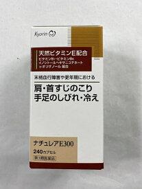 【第3類医薬品】ナチュレアE300 240カプセル(4987060005526)ビタミン剤・ビタミンEC