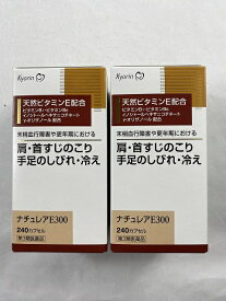 【×2個セット送料無料】【第3類医薬品】ナチュレアE300 240カプセル(4987060005526)ビタミン剤・ビタミンEC