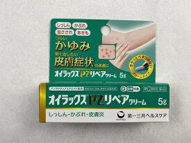 【第(2)類医薬品】オイラックス PZリペアクリーム 5g (セルフメディケーション税制対象)