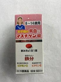 【第2類医薬品】 マスチゲン錠 8-14歳用 60錠貧血の薬(4987174728014)