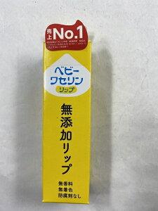 【配送おまかせ送料込】健栄製薬 ベビーワセリンリップ リップクリーム 10g 無添加リップ 4987286416601