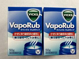 【×2個 配送おまかせ送料込】大正製薬 ヴィックス ヴェポラッブ 瓶 50g 塗布タイプの鼻づまり改善薬(4987306055803)