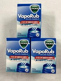 【×3個 配送おまかせ送料込】大正製薬 ヴィックス ヴェポラッブ 瓶 50g 塗布タイプの鼻づまり改善薬(4987306055803)