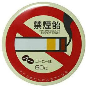 【配送おまかせ送料込】禁煙飴 (コーヒー味) 60粒入