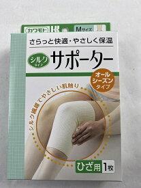 【川本産業】シルクタイプサポーター 膝(ひざ)用 M 1枚(4987601252693)1年中使用できるオールシーズンタイプ