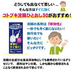 【第2類医薬品】コトブキ浣腸ひとおし30g×10個入