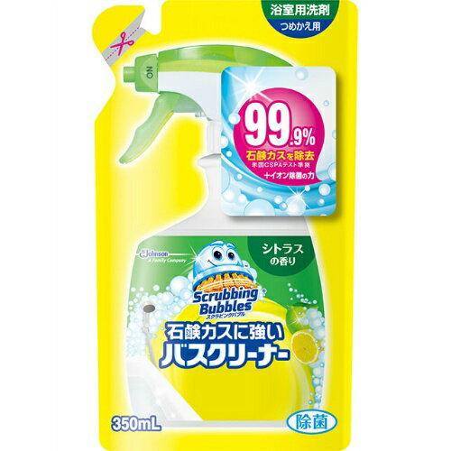 【送料無料・まとめ買い4個セット】スクラビングバブル 石鹸カスに強いバスクリーナー シトラスの香り 詰替 350ml