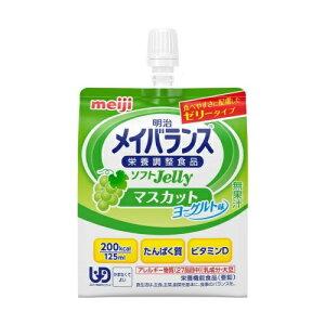 【送料無料】明治 メイバランス ソフトゼリー200 マスカットヨーグルト味 125ml