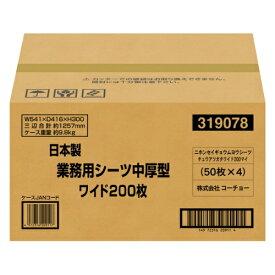 コーチョー 日本製 業務用 シーツ 中厚 ワイド 200枚