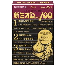 【送料無料1000円ポッキリ】新ミオDコーワ100 50ml×2本入 1個
