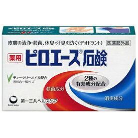 薬用 ピロエース石鹸 70g