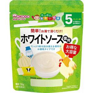【送料無料】和光堂 たっぷり手作り応援 ホワイトソース 徳用 顆粒 (約16回分) 5ヶ月頃から 56g 1個