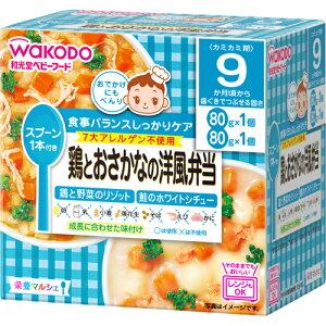【送料無料・まとめ買い×10個セット】和光堂 ベビーフード 栄養マルシェ 鶏とおさかなの洋風弁当 9か月頃から