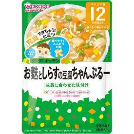 【送料無料・まとめ買い10個セット】和光堂 グーグーキッチン お麩としらすの豆腐ちゃんぷるー 12か月頃から 80g