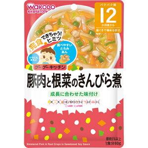 和光堂 グーグーキッチン 豚肉と根菜のきんぴら煮 12か月頃から 80g