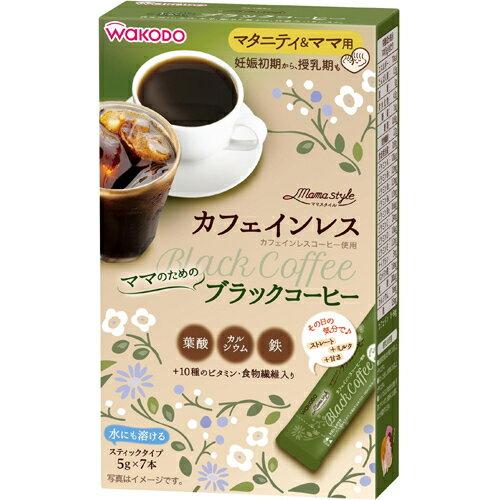 【送料無料・まとめ買い3個セット】和光堂 ママスタイル ブラックコーヒー (5g×7本入) 35g
