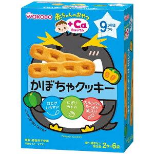 【送料無料】和光堂 赤ちゃんのおやつ +Caカルシウム かぼちゃクッキー 9か月頃から 1個
