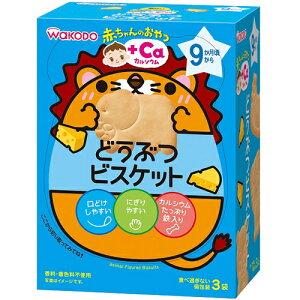 和光堂 赤ちゃんのおやつ +Caカルシウム どうぶつビスケット 9か月頃から 11.5g×3袋