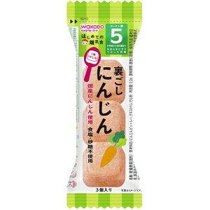 【送料無料1000円 ポッキリ】和光堂 はじめての離乳食 裏ごしにんじん 5か月頃から 3個入り×4個セット