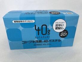 【送料込】【第2類医薬品】 コトブキ 浣腸 40パステル 40g×20個入×12コ(1ケース)