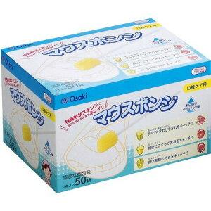 【×2個セット送料無料】マウスポンジ(1本入*50袋)(4971032744025)口腔ケア用品