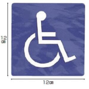 【送料無料1000円 ポッキリ】光 車いすマーク(シールタイプ)ブルー 12cm角/4977720120027/×2個セット