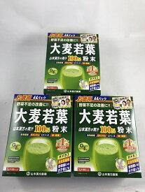 【×3個セット送料無料】山本漢方製薬 大麦若葉粉末100% 徳用 3g×44包(抹茶のような美味しい青汁です)
