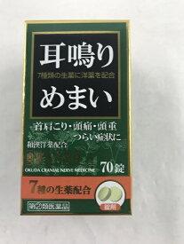 【第(2)類医薬品】奥田脳神経薬M 70錠/4987037548360/めまいの薬