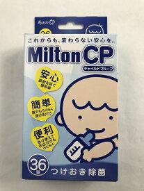 【配送おまかせ送料込】【杏林製薬】ミルトン CP チャイルドプルーフ 36錠(4987060006752) 1個