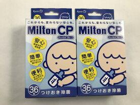 【×2個 配送おまかせ送料込】【杏林製薬】ミルトン CP チャイルドプルーフ 36錠(4987060006752)