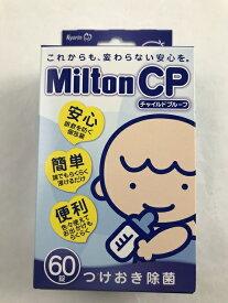 【杏林製薬】ミルトン CP チャイルドプルーフ 60錠 4987060006769