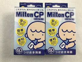 【×2個セット送料無料】ミルトン CP チャイルドプルーフ 60錠(4987060006769)