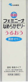 【配送おまかせ】小林製薬 フェミニーナ なめらかゼリー 50g 女性のための潤滑剤/4987072009680/ 1個