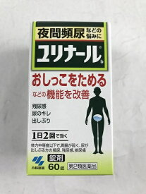 【配送おまかせ】【第2類医薬品】 ユリナール 錠剤 60錠/4987072030264/夜間頻尿などの悩みに 1個