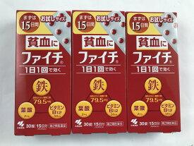 【×3個セット送料無料】【第2類医薬品】小林製薬 ファイチ 30錠(4987072066768)貧血の薬