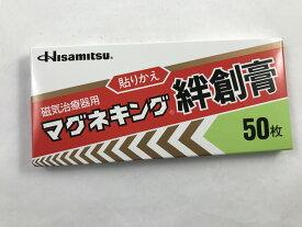【×4個 配送おまかせ】【久光製薬】マグネキング絆創膏 50枚(4987188193068)