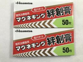 【×2個 配送おまかせ】【久光製薬】マグネキング絆創膏 50枚(4987188193068)