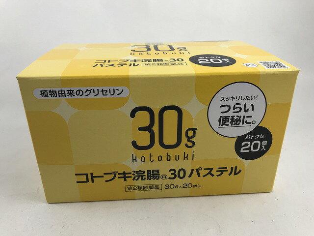 【第2類医薬品】 コトブキ 浣腸 30パステル 30g×20個入/4987388015016/つらい便秘に