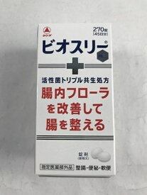 武田 タケダ ビオスリーHi錠 270錠(4987910710594)腸内フロ-ラを改善する整腸剤 整腸 便秘 軟便