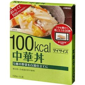 【送料無料1000円 ポッキリ】大塚食品 マイサイズ 中華丼 150g×4個セット