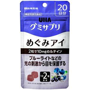 【×10個セット送料無料】UHA味覚糖 グミサプリ めぐみアイ カシス&ブルーベリー味 20日分 40粒入