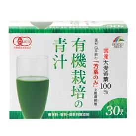 【送料無料 5000円セット】リケン 国産有機栽培 大麦若葉100% 青汁 3g×30包入×4個セット